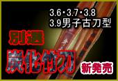 竹刀【炭化】