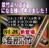 竹刀【焙煎真竹】